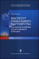 Институт социального патрнерства как фактор развития малого бизнеса в России