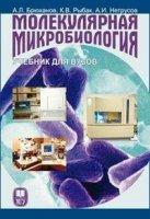 Молекулярная микробиология:  Учебник для вузов