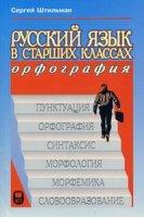 Русский язык в старших классах.  Орфография:  книга для учеников и учителей.  Учебное пособие.