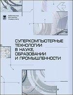 Суперкомьютерные технологии в науке,  образовании и промышленности  (Выпуск перый)