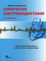 Клиническая электрокардиография
