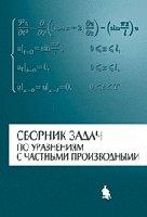Сборник задач по уравнениям с частными производными.