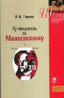 Путеводитель по Маяковскому:  Учебное пособие