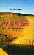 Кровь на песке:  Жизнь и смерть Саддама