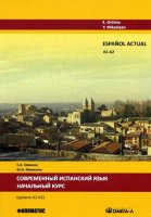 Современный испанский язык /Espanol actual/.  Начальный курс.  Уровень А1/А2.  Учебник.