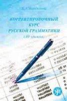 Корректировочный курс русской грамматики  (30 уроков)