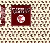 Славянские древности:  Этнолингвистический словарь в 5 - ти томах Т.  5:  С  (Сказка)  – Я  (Ящерица)