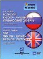 CD Большой Русско - Английский финансовый словарь