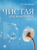 Чистая грамматика.  5 - е изд.