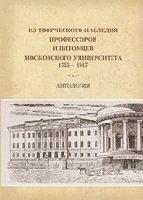 Из творческого наследия профессоров и питомцев Московского университета (1755 - 1917) .  Антология