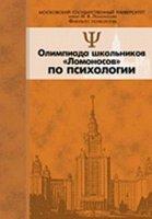 Олимпиада школьников `Ломоносов` по психологии:  методические рекомендации