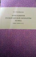 Пути развития русской детской литературы XX века  (1920–2000 - е гг. )
