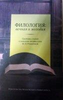 Филология:  вечная и молодая.  Сборник статей к юбилею профессора М. Л.  Ремнёвой