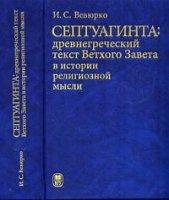 Септуагинта:  древнегреческий текст Ветхого Завета в истории религиозной мысли