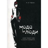 Мода и люди.  Новая теория моды и модного поведения.  5 - е изд.