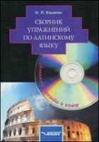 Сборник упражнений по латинскому языку.  Комплект  (книга+1CD)