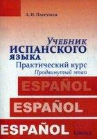 Учебник испанского языка.  Практический курс.  Книга 2.  Продвинутый этап :  учебник