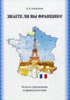 Знаете ли вы Францию? Тесты по страноведению на французск.  языке:  Уч. пос. для вуз/бакалав.  3 - е из.