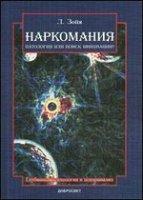 Наркомания:  патология или поиск инициации? -  2 - е изд.