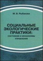 Социальные экологические практики:  состояние и механизмы управления.