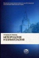 Метеорология и климатология:  Учебник.  - 8 - е издание