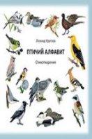 Птичий  алфавит.  Стихотворения.