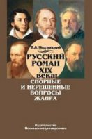 Русский роман ХIХвека: спорные и нерешенные вопросы жанра