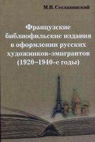 Французские библиофильские издания в оформлении русских художников - эмигрантов  (1920 - 1940 - е годы)  :  монография