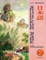 Японский язык для начинающих.   Часть 2