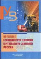 Введение в экономическую географию и региональную экономику России  -  -  2013