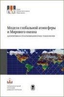 Модели глобальной атмосферы и Мирового океана:  алгоритмы и суперкомпьютерные технологии.  Учебное  пособие.  СЕРИЯ СУПЕРКОМПЬЮТЕРНОЕ ОБРАЗОВАНИЕ.