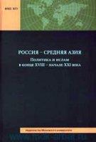 Россия  -  Средняя Азия:  Политика и  ислам в конце XVIII -  начале XXI века.
