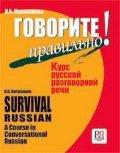 Говорите правильно! Курс русской разговорной речи   (+ CD) .