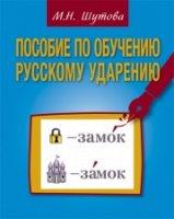 Пособие по обучению русскому ударению