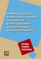 Информационно - коммуникационные технологии в преподавании русского языка как иностранногго
