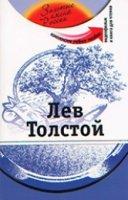 Лев Толстой  (+DVD)