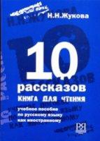 10 рассказов  (англ. )  Книга для чтения.  Для 1 - го сертификационного уровня.