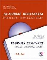 Деловые контакты:  бизнес - курс