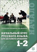 Начальный курс русского языка для делового общения.  Часть 1 - 2.