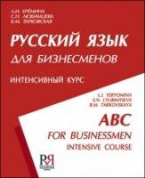 Русский язык для бизнесменов.  Интенсивный курс.    (+CD)