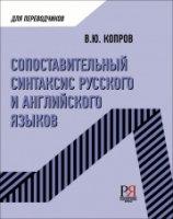 Сопоставительный синтаксис русского и английского языков.