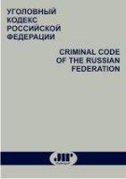 Criminal Code of the Russian Federation / Уголовный Кодекс Российской Федерации