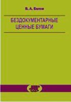 Бездокументарные ценные бумаги.  4 - ое издание