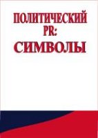Политический PR:  символы
