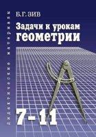 Задачи к урокам геометрии для 7 - 11 классов