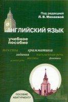 Английский язык:  Учебное пособие для абитуриентов вузов  -  4 - е изд.