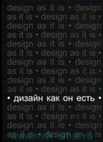 Дизайн как он есть. 3 - е изд.