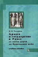 Армия и государство в Риме от эпохи церей до Пунических войн  (VI - III вв.  до. н. э. ) :  Учебное пособие для вузов.