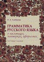 Грамматика русского языка в пословицах,  поговорках,  афоризмах.  Тестовые задания