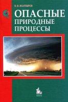 Опасные природные процессы  (Учебное пособие)
